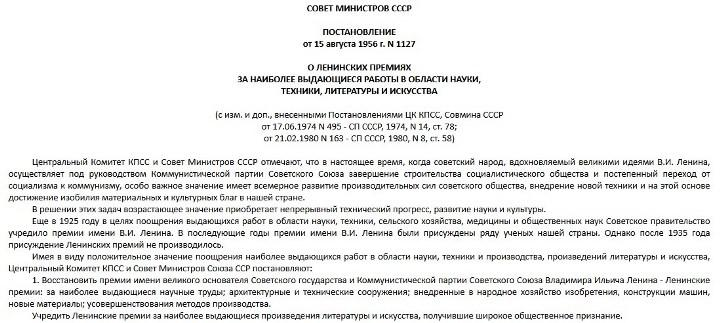 Скриншот с сайта библиотеки нормативно-правовых актов СССР