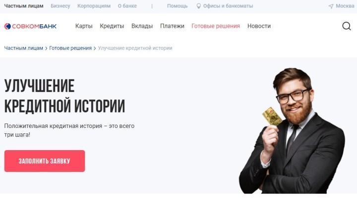 Скриншот с сервиса Совкомбанка