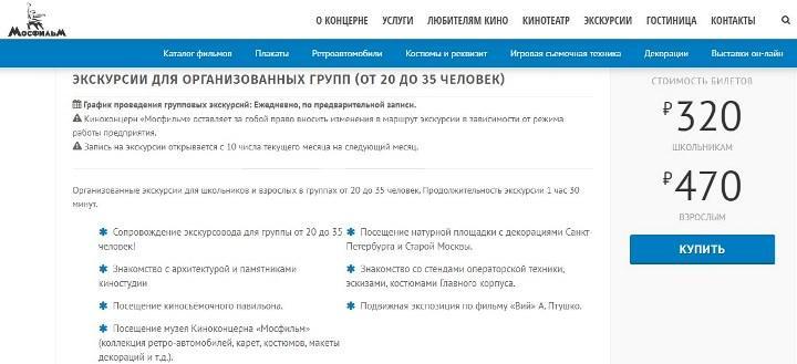 Скриншот сайта Мосфильма