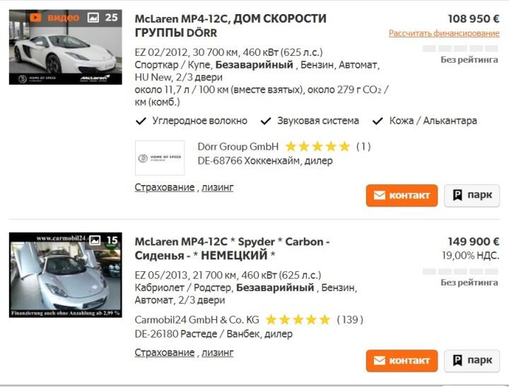 Скриншот сайта mobile.de