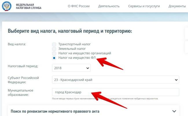 Скриншот сервиса ФНС России для поиска информации о ставках и льготах