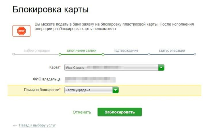 Скриншот со страницы онлайн версии Сбербанка.