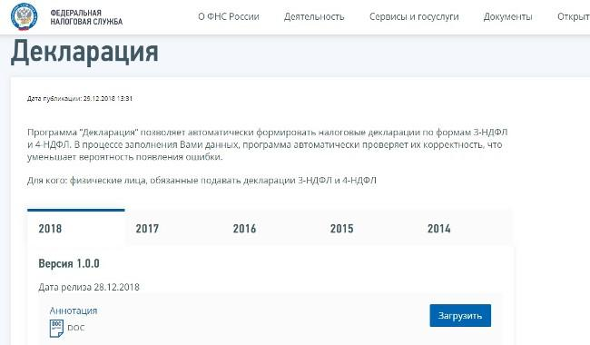 Скриншот страницы сайта ФНС России