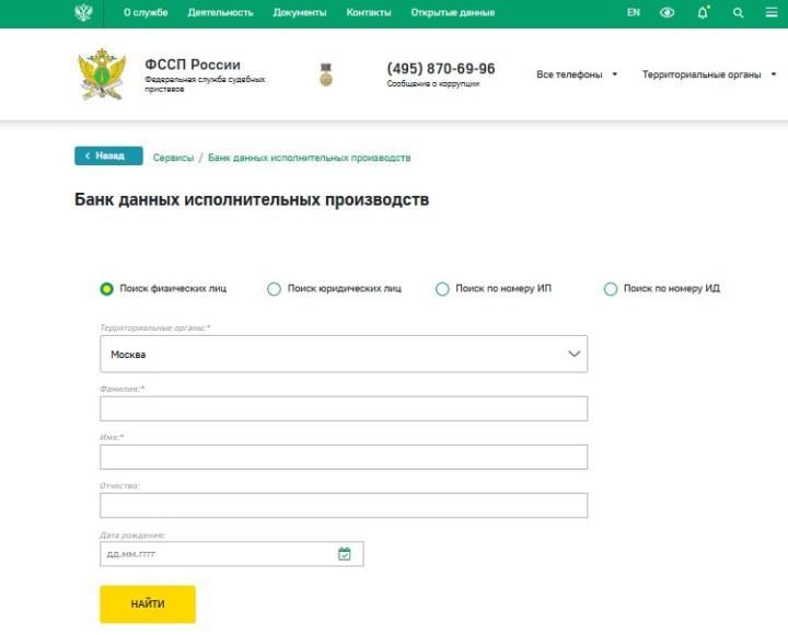 Скриншот страницы сайта ФССП