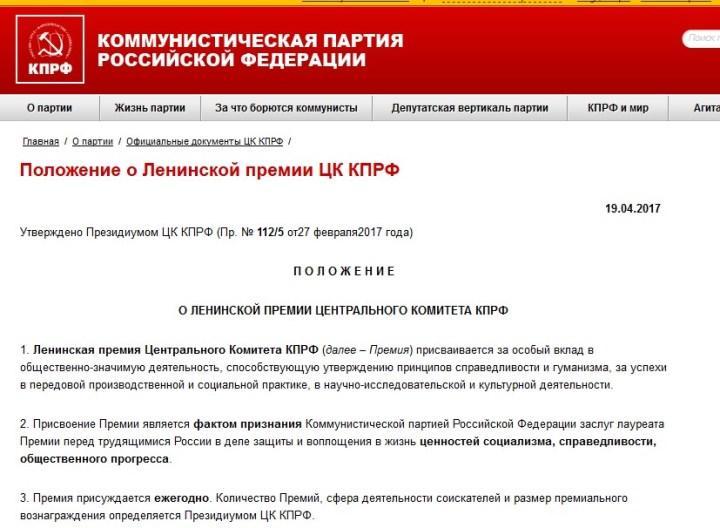 Скриншот страницы сайта КПФР
