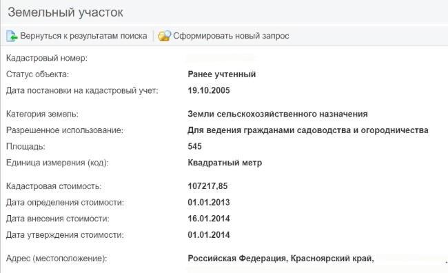 Скриншот результата поиска на Росреестре