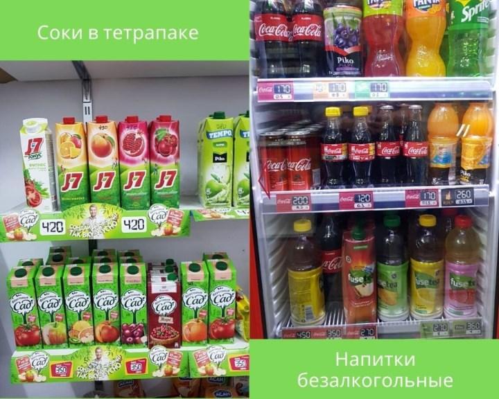 Соки и безалкогольные напитки