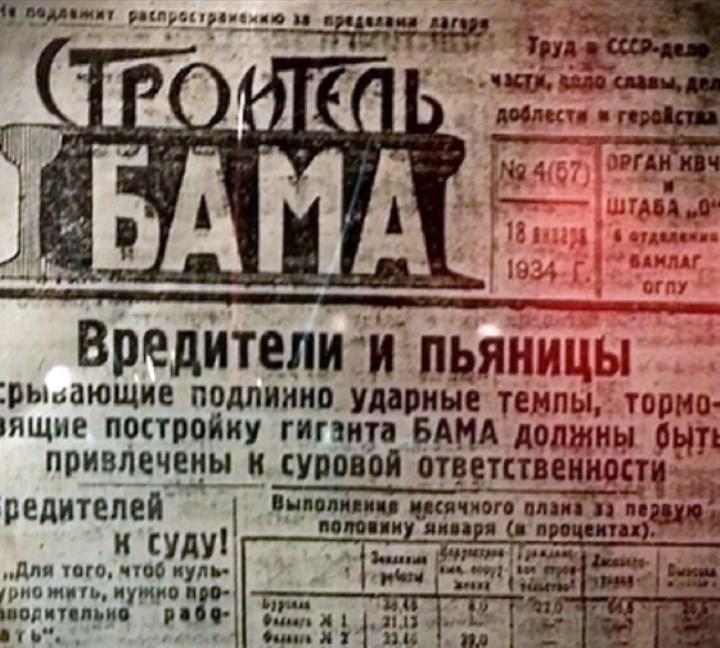 Вырезка из газеты «Строитель БАМа» от 18 января 1934 года