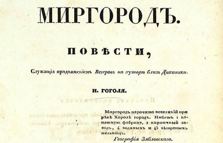 обложка первого издания повести «Миргород»
