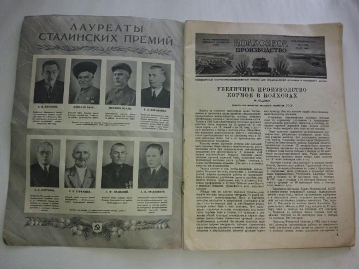 разворот журнала «Колхозное производство» № 5, 1952 г.