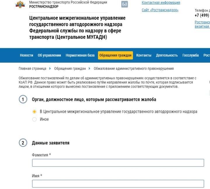 скриншот бланка обращения через Ространснадзор