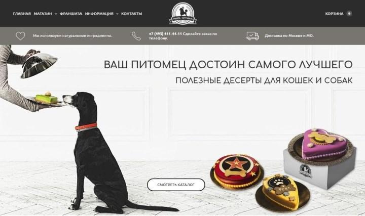 скриншот главной страницы сайта «Пудель-Штрудель»