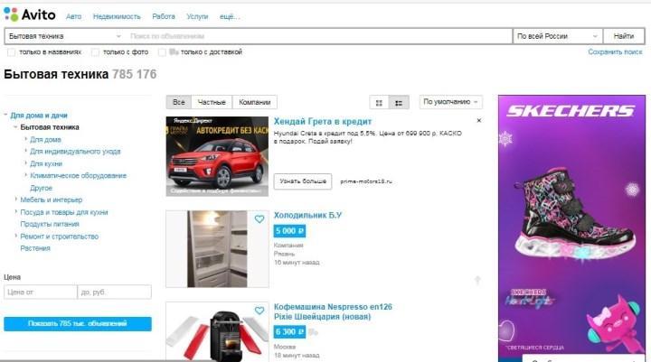 скриншот страницы ресурса «Авито»