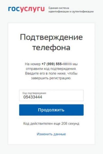 Пользователь вводом кода из SMS подтверждает, что действие совершил человек