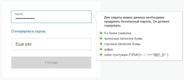 Нужно придумать пароль с учетом требований