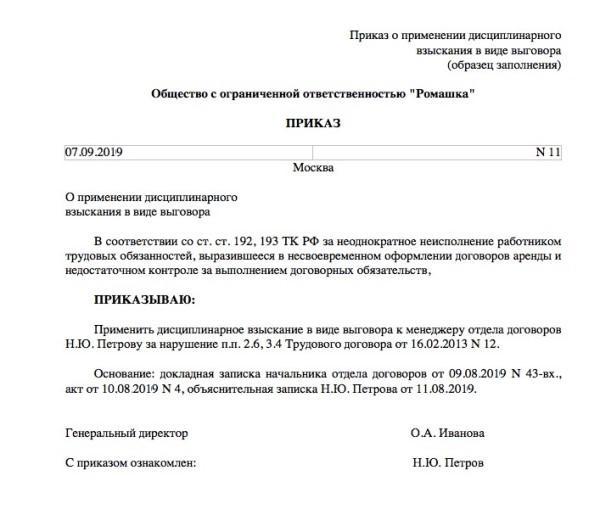 Фото: образец приказа об объявлении выговора