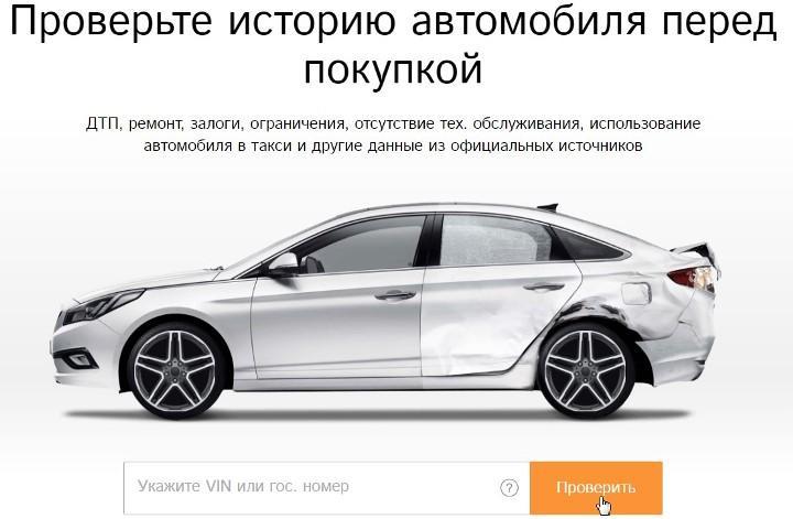 Скриншот главной страницы сервиса Автотека