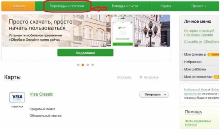 Скриншот с личного кабинета Сбербанка