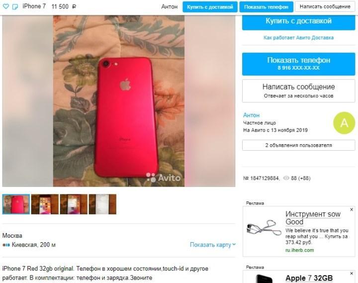 Скриншот с сайта Avito.ru