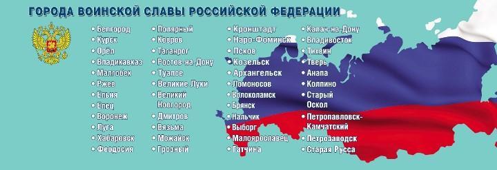 Скриншот с сайта goroda-slavy.ru