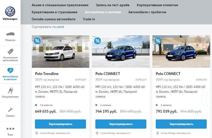 Скриншот сайта sigma-motors.ru