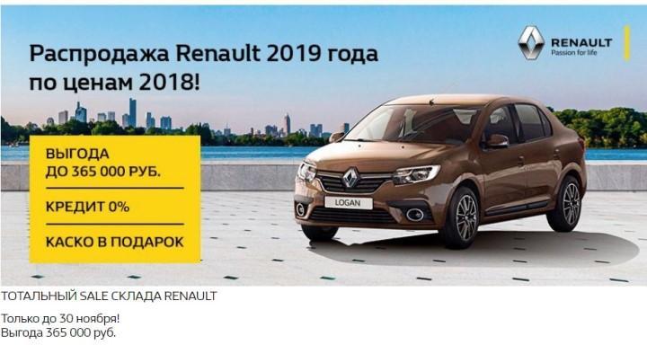 Скриншот страницы сайта rolf-renault.ru