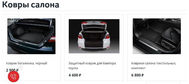 Скриншот с toyota.ru