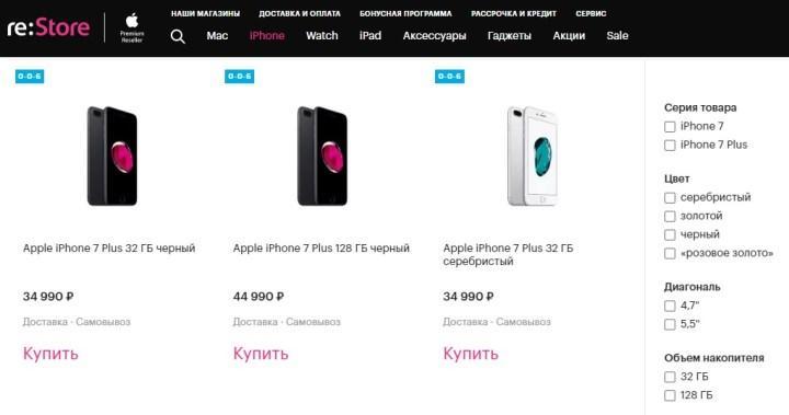 скриншот страницы с официального интернет-магазина Apple