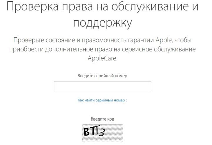 Фото: скриншот страницы сервиса для проверки права на поддержку и обслуживание на сайте Apple