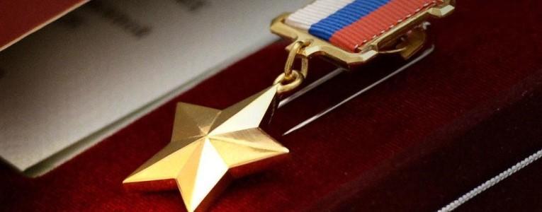Героям России ежемесячно платят больше 85 000 руб.