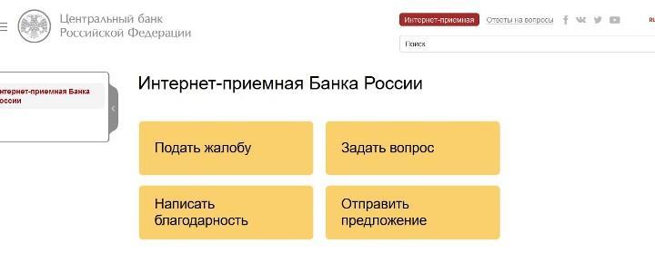 Скрин интернет-приемной Банка России