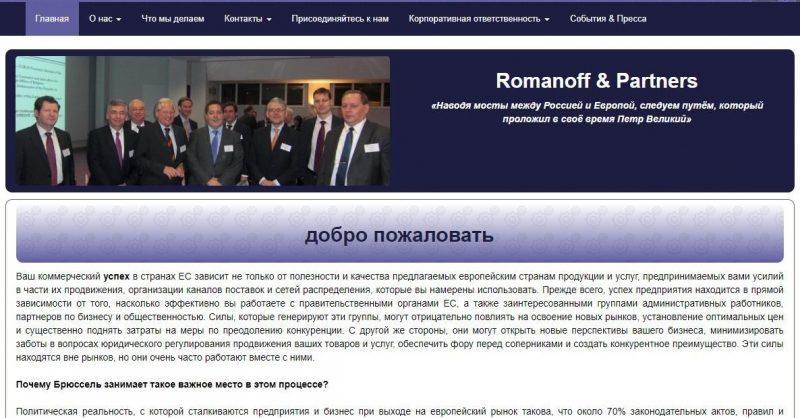Скриншот главной страницы сайта Romanoff & Partners
