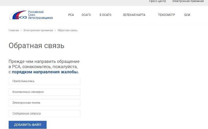 Скриншот онлайн-приемной РСА