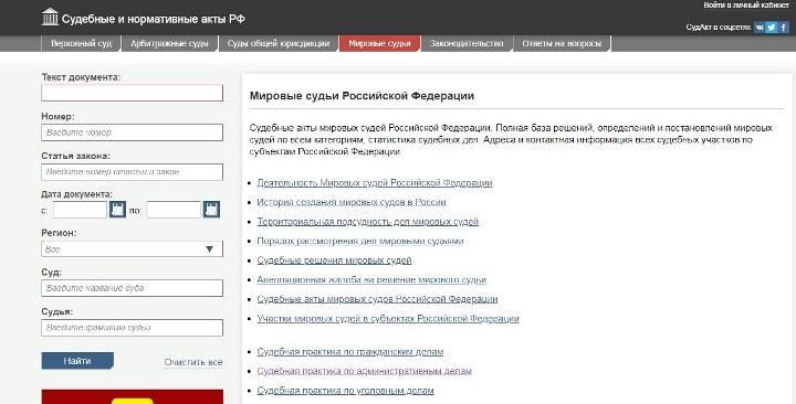 Скриншот портала sudact.ru