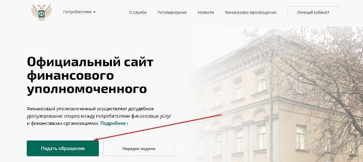 Скриншот сайта фин. уполномоченного