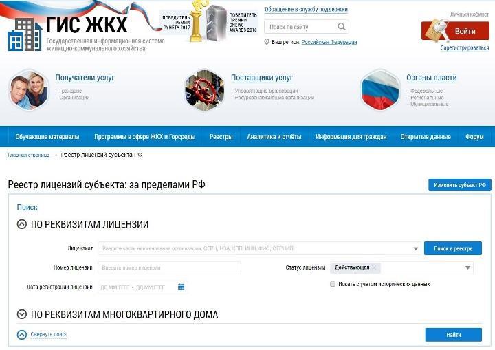 Скриншот страницы ГИС ЖКХ, на которой доступен реестр лицензированных УК