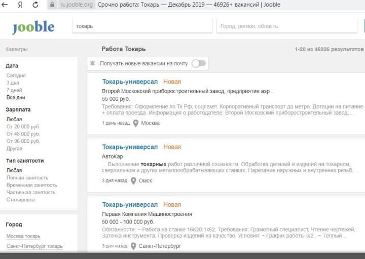 Скриншот страницы сайта Jooble