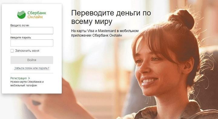 скриншот главной страницы «Онлайн Сбербанк»