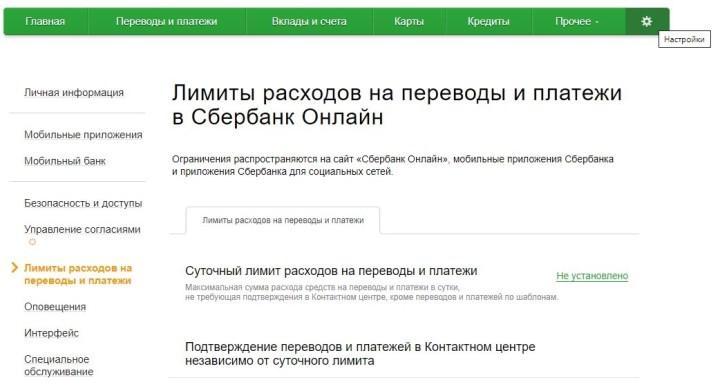 скриншот страницы личного кабинета ПАО «Сбербанк»