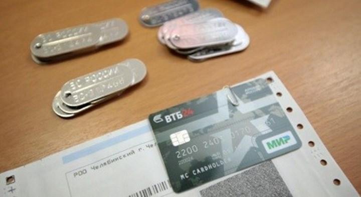 Фото 1. Банковская карта срочника