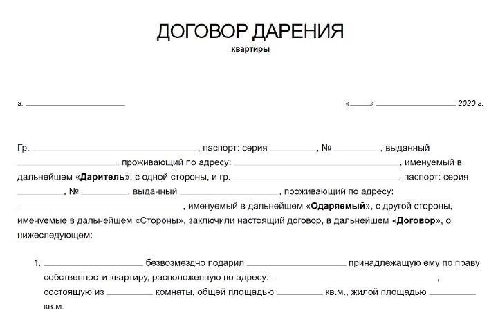 Скрин договора