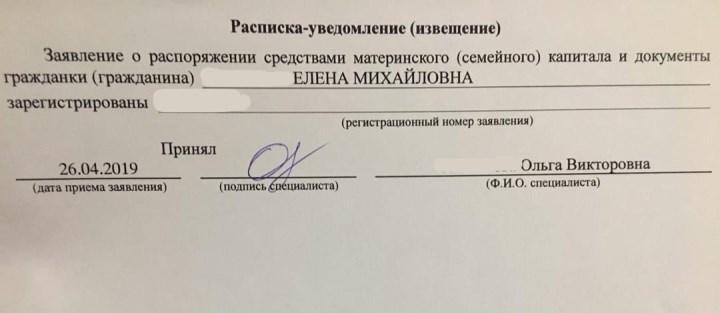 Скрин извещения о приеме заявления на получение разрешения на распоряжение средствами в ПФР