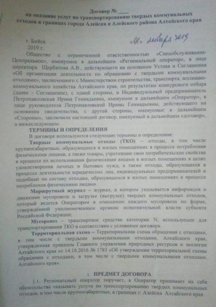 Скрин первой страницы договора.