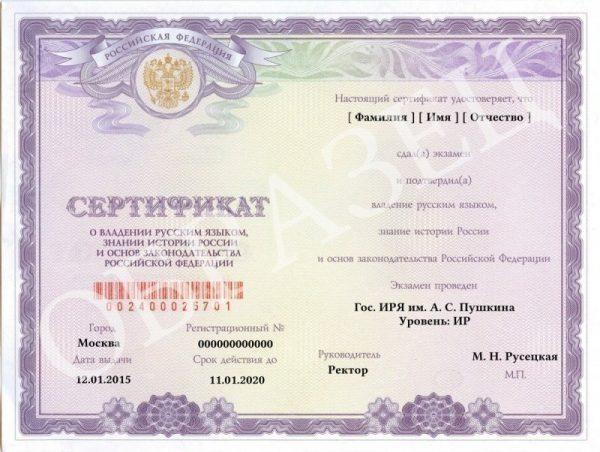 Скрин сертификата о владении русским языком