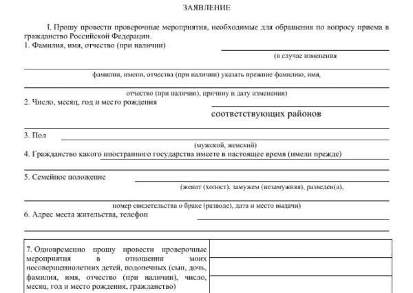 Скрин заявления о приеме в гражданство