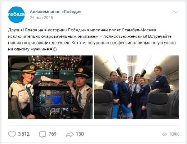 Скриншот новости на странице ВКонтакте авиакомпании