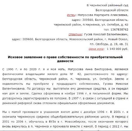 Скриншот примера иска с сайта iskiplus.ru