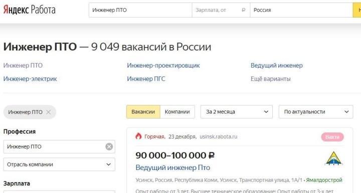 Скриншот с ЯндексРабота