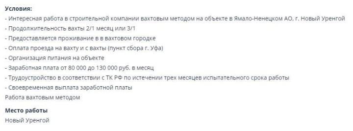 Скриншот с портала ЯндексРабота