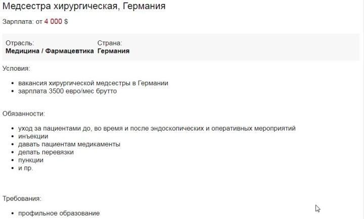 Скриншот с сайта rabota-za